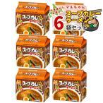 (6点セット) 東洋水産 マルちゃん スープカレーラーメン(1パック5袋入) 北海道・東北限定
