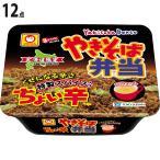 (12点セット) 東洋水産 マルちゃん やきそば弁当ちょい辛 カップ  119g 北海道限定