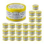 (24点セット)TOMINAGA さばオリーブオイル漬け ガーリック 150g  サバ缶 鯖 厳選された国産のさば