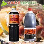 (北海道ジンギスカンたれセット)ベル食品 成吉思汗のたれ 瓶 ペット 1L +ソラチ 成吉思汗たれ 2.07Kg ラム肉 マトン じんぎすかん 羊肉 牛肉 豚肉 鶏肉にも