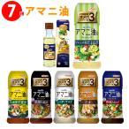 (アマニ油 アソート10点セット)日本製粉 ニップン アマニ油セット ドレッシング 6種類+マヨネーズ ロースト粉末・粒 アマニ油プレミアムリッチ 健康 生活習慣