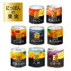 (10点食べ比べ セット)( 国産 缶詰 )国分北海道 にっぽんの果実 10種類 日本 缶詰め くだもの フルーツ 果物 詰め合わせ 紅まどんな 黄金桃 豊水 ふじ林檎