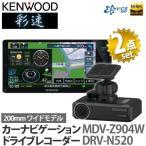 【カーナビ/ドラレコ2点セット】JVCケンウッド[KENWOOD] MDV-Z904W AVナビゲーションシステム&DRV-N520 ナビ連携型ドライブレコーダー