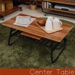 センターテーブル 木製 テーブル