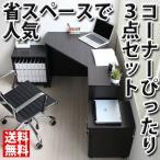 限定セール 送料無料 オフィスデスク コーナーデスク ハイタイプ L字型 CPB004