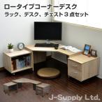 パソコンデスク コーナー ロー L字型 PD012 J-Supply Ltd.(ジェイサプライ)