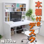 ショッピングパソコンデスク パソコンデスク 書棚 120cm幅 書棚デスク ハイタイプ シンプル pcデスク 北欧 おしゃれ 収納 木製