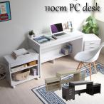 Yahoo!ホームスタイルパソコンデスク 3点セットシステムデスク デスク+チェスト+ラック 収納 木製 タイムセール