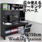 ショッピングパソコンデスク パソコンデスク システムデスク オフィスデスク 書斎 150cm幅 大型デスク 大型上置本棚付き 2点セット