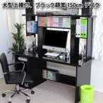 ショッピングパソコンデスク パソコンデスク 日本製 書棚付2点セット150cm幅 ハイタイプ l字型 ブラック鏡面 デスク 書斎デスク FU1470