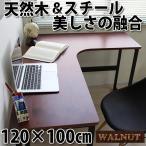 送料無料 パソコンデスク 幅120cm L字 L字型