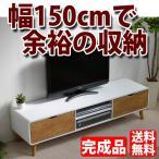 テレビ台 ローボード 150cm幅 テレビボード TV台 テレビラック TVボード AVボード TVラック AVラック北欧 木製 収納 おしゃれ 多い