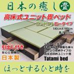 ユニット畳 畳 ユニット 畳 収納 1畳4本+半畳セット 高床式 引出し付き 高床式ユニット畳