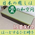 ユニット畳 1・5畳 収納ケース 高床式 ブラウン 日本製 送料無料 J-Supply Ltd.(ジェイサプライ)