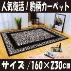 ショッピングヒョウ柄 ヒョウ柄 カーペット ラグ 長方形 160×230 ホットカーペット ひょう柄 豹柄 ベルギー製