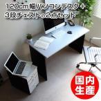 パソコンデスク オフィスデスク 省スペース 木製 おしゃれ 北欧 モダン ワーク 120シルバー ブラック 2点セット 日本製