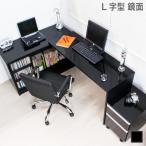 パソコンデスク オフィスデスク 鏡面 3点セット ハイタイプ L字 木製 おしゃれ 北欧 収納 ワーク 引き出し ブラック 日本製