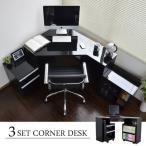 パソコンデスク オフィスデスク 鏡面 3点セット コーナー コンパクト L字 木製 おしゃれ 北欧 ブラック 日本製