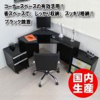 送料無料 パソコンデスク ハイタイプ 省スペース