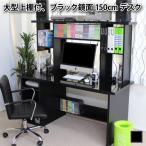 オフィスデスク 鏡面 2点セット ハイタイプ 上下大型本棚 ワーク  ブラック 150 日本製