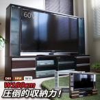 ショッピングCD CD DVD オーディオ収納 テレビ台 60インチ TV台 テレビラック ゲート型AVボード ダークブラウン ホワイト