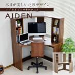 パソコンデスク L字型 コーナー 三角 机 オフィスデスク ハイタイプ 木製 pd011