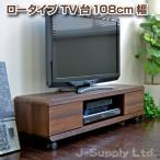 テレビ台 42インチ液晶TV対応 TV台 テレビラック 108cm幅  PD019 送料無料
