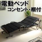 送料無料電動ベッドリクライニング ベッド