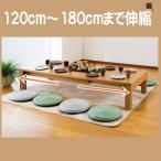 伸縮テーブル ローテーブル 木製 センターテーブル 伸張式