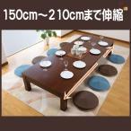 伸縮テーブル ローテーブル センターテーブル 伸長式145〜205cm 伸張式  木製 sa744