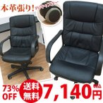 オフィスチェア オフィスチェアー オフィス チェア sak639