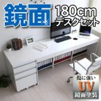 ライティングデスク パソコンデスク オフィスデスク 鏡面 2点 セット 3段 チェスト 木製 デスク下書棚 おしゃれ 北欧 引出 ワーク 180 ホワイト