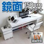 ライティングデスク パソコンデスク オフィスデスク 鏡面 3点 セット チェスト 木製 デスク下書棚 おしゃれ 北欧 引出 ワーク 150 ホワイト