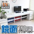 ライティングデスク パソコンデスク オフィスデスク 鏡面 3点 セット チェスト 木製 デスク下書棚 おしゃれ 北欧 引出 ワーク 180 ホワイト