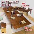 伸縮テーブル ローテーブル センターテーブル伸長式12