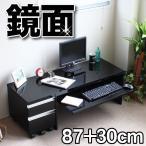 Yahoo!ホームスタイルパソコンデスク スライド テーブル ローデスク 鏡面 87cm幅2点セット ブラック おしゃれ 木製 収納 省スペース 北欧 UV塗装 タイムセール