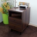 サイドテーブル ベッドサイドテーブル 天然木 送料無料 J-Supply Ltd.(ジェイサプライ)