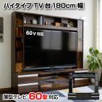 テレビ台 ハイタイプ 鏡面 60インチ TV台 テレビラック ゲート型AVボード ブラック J-Supply Ltd.(ジェイサプライ) sav053