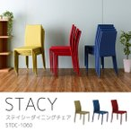 STACY(ステーシー)ダイニングチェア 2脚セット