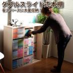 本棚 スライド式 スライド本棚 コミック スライド 書棚 DVDDVDDVDラック 薄型 大容量 木製