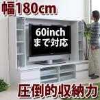 送料無料 テレビ台 テレビボード 60インチ