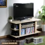 限定セール テレビ台 100cm幅 コンパクト TV台 テレビラック テレビスタンド