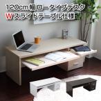 パソコンデスク ロー 文机 ダブルスライドテーブル仕様 木製 北欧