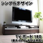 送料無料 テレビ台 ローボード テレビボード 180cm