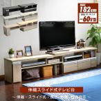 テレビ台 ローボード 伸縮 コーナー ロー TV台 テレビラック テレビボード 扉付 収納 木製 tcp353n