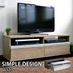 テレビ台 ローボード テレビボード 120cm ロータイプ TV台 テレビラック AVボード TVラック AVラック シンプルデザイン おしゃれ 北欧 収納 木製