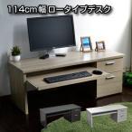 パソコンデスク 書斎 ロータイプ 書斎デスク ロー 文机 スライドテーブル仕様 ロータイプデスク ローデスク 114cm幅 北欧 TCP370