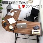 パソコンデスク コーナー ブラウン 幅150cm L字 L字型 三角 デスク 机 PCデスク オフィスデスク ハイタイプ YE003