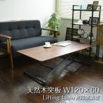 昇降式テーブル 昇降テーブル リフティングテーブル 120cm  完成品 ローテーブル テーブル 北欧 天然木 突板 ウォールナット 送料無料 YE006
