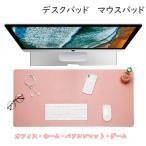 デスクパッド 大型マウスパッド PUレザー オフィスデスクマット ホーム用 ゲーミング パソコンマット 収納便利 防水 耐久性 80cm x 40cm